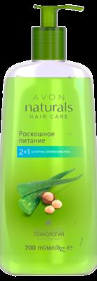 avon_naturals_hair_care_2
